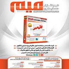 نرم افزار حسابداری (نسخه پایه) چاپ فاکتور رسمی دارایی  